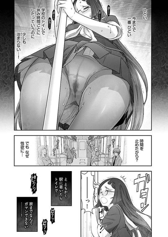 ぼくらのふしだら1巻sample_ 009