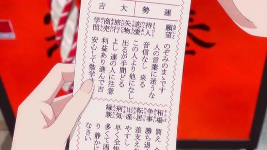 多田くんは恋をしない 8話場面aカット005