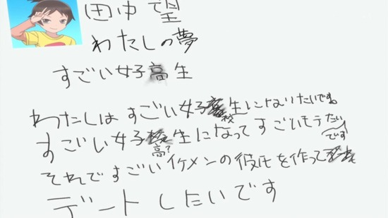 女子高生の無駄づかい 1話番組zカット004