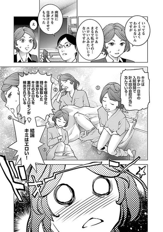 性食鬼 9巻sample_042