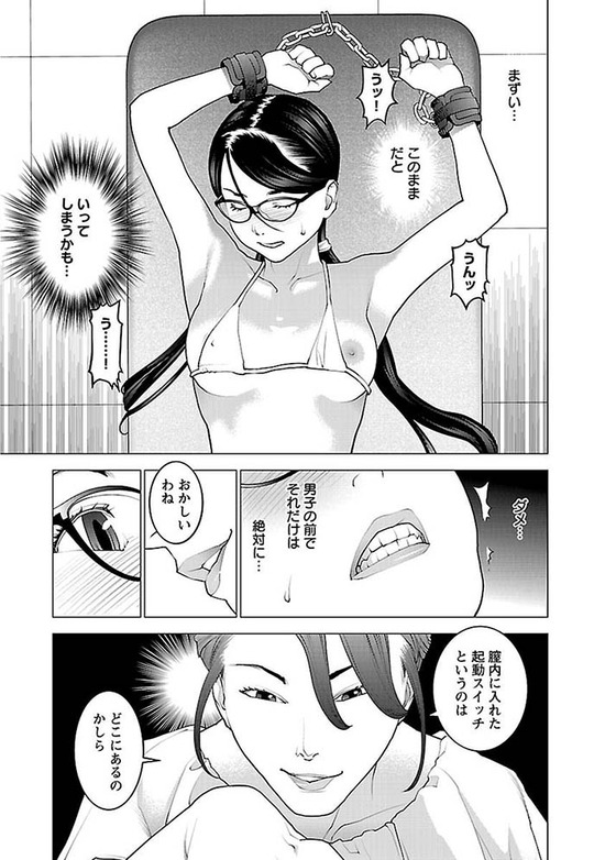 性食鬼 9巻sample_015