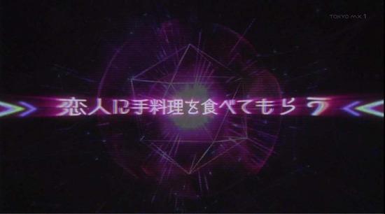 戦×恋(ヴァルラヴ) 2話番組カット016