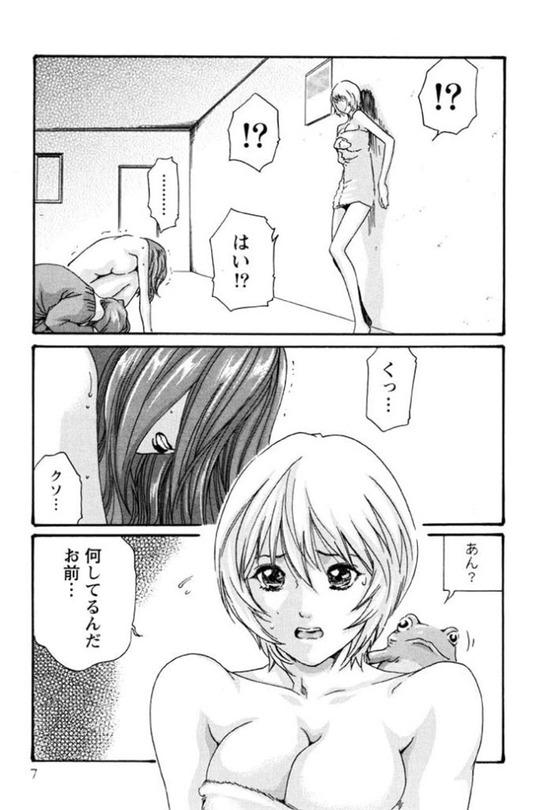 寄性獣医・鈴音3巻sample_001
