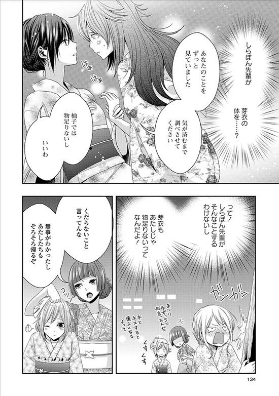 citrus 7巻Sample_023