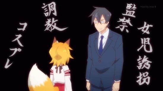 世話やきキツネの仙狐さん 1話番組カット007