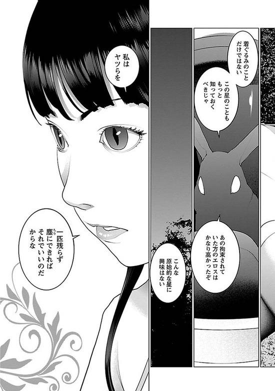 性食鬼 9巻sample_041