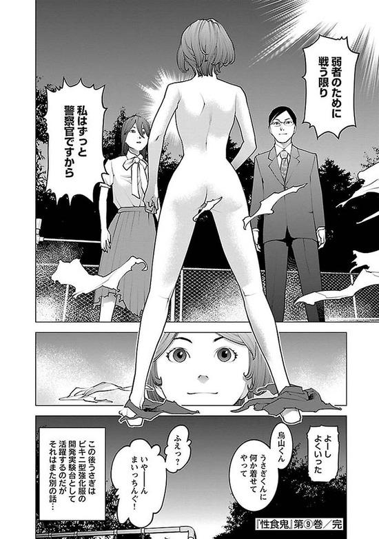 性食鬼 9巻sample_046