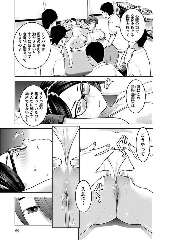 性食鬼 9巻sample_012