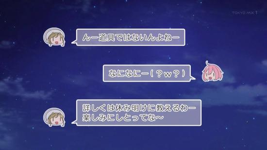 ゆるキャン△ 10話場面カット003