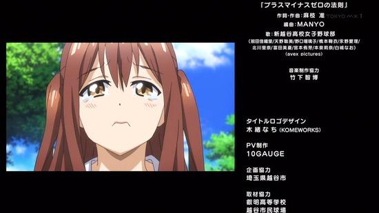 球詠(たまよみ) 最終回12話場面カット058