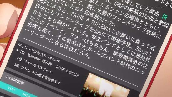 BanG Dream! 2nd Season 10話番組カット017