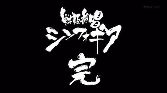 戦姫絶唱シンフォギア XV 最終回13話場面カット054