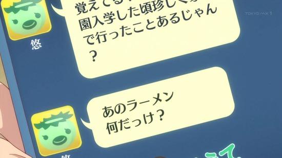 ラーメン大好き小泉さん 11話場面カット005
