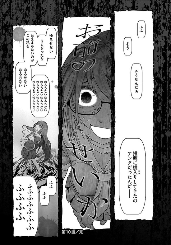 ぼくらのふしだら2巻sample_013