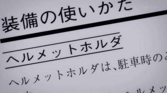 スーパーカブ 2話場面カット003