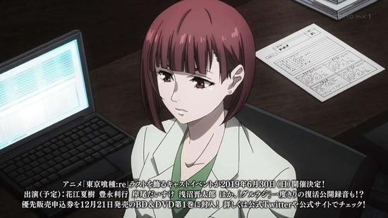 東京喰種トーキョーグールre 21話場面カット019