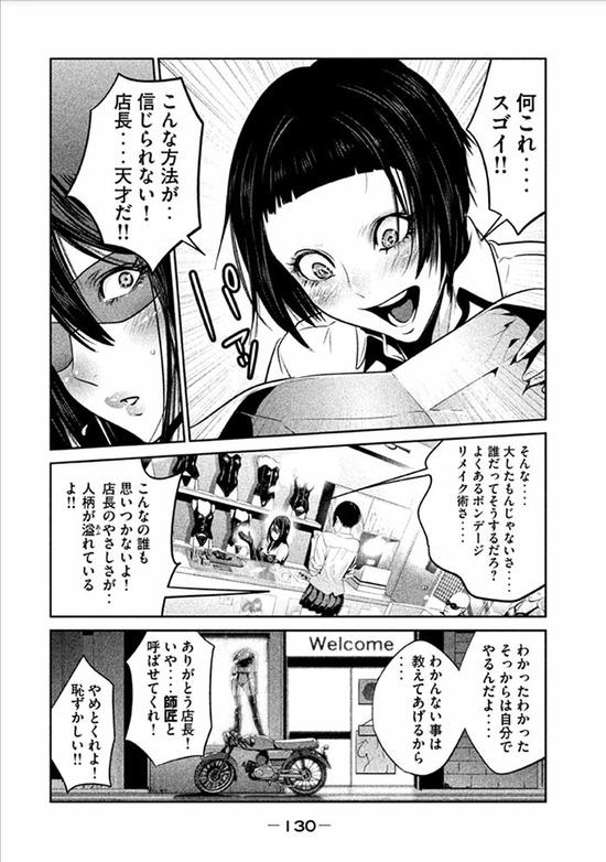 監獄学園26巻sample_017