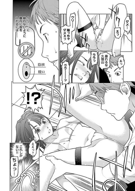 性食鬼 8巻sample_018