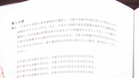 恋する小惑星 8話場面カット009