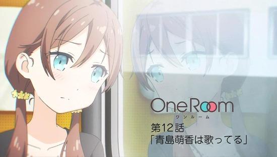One Room 12話場面カット003