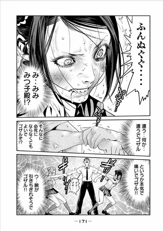 監獄学園26巻sample_026