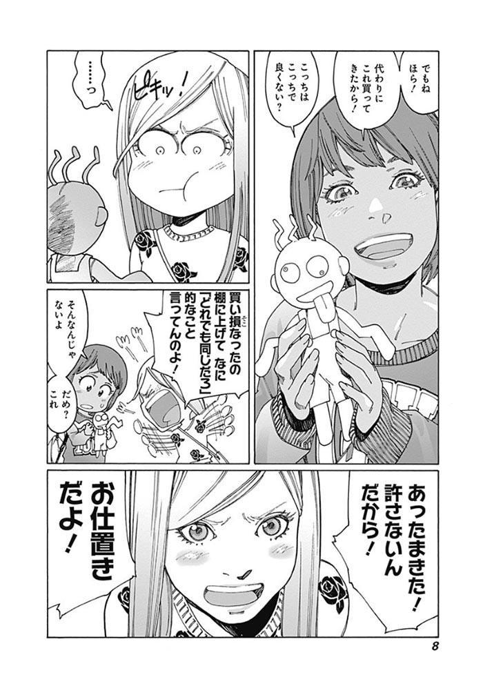 6OTOMENOTEIKOKU001.jpg