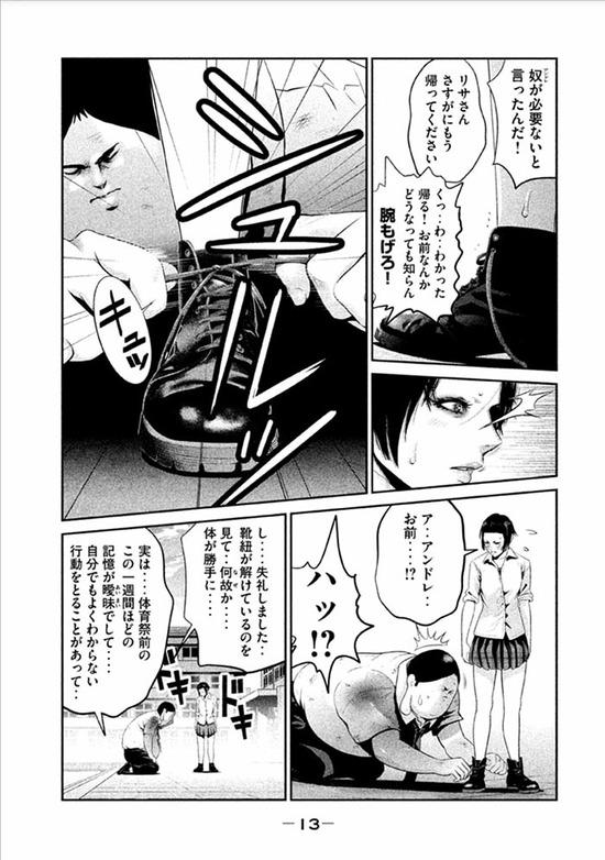 監獄学園26巻sample_003