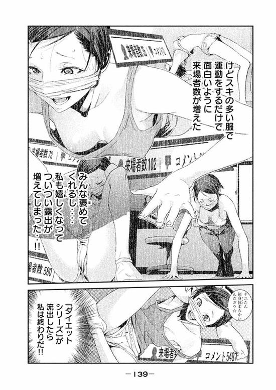 監獄学園22sample_015