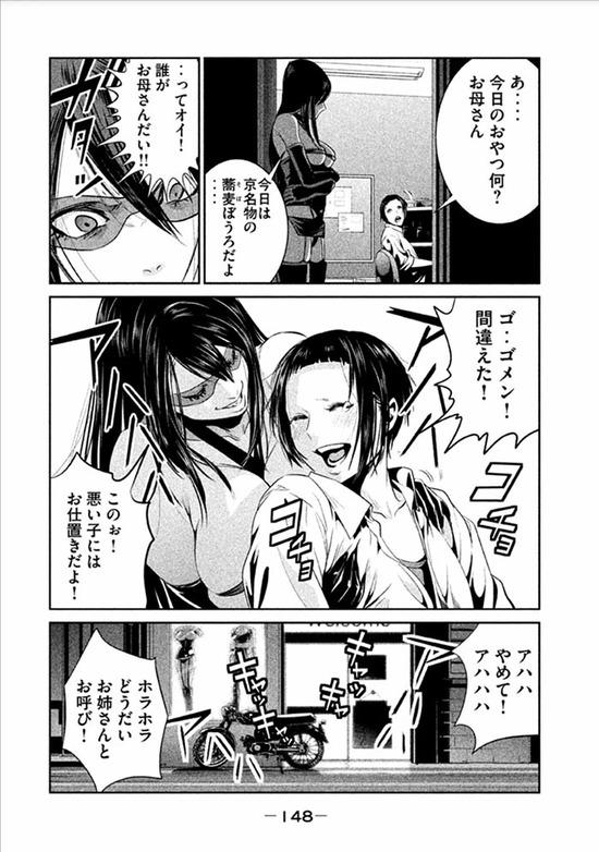 監獄学園26巻sample_020