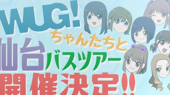 Wake Up, Girls! 新章 5話番組カット027