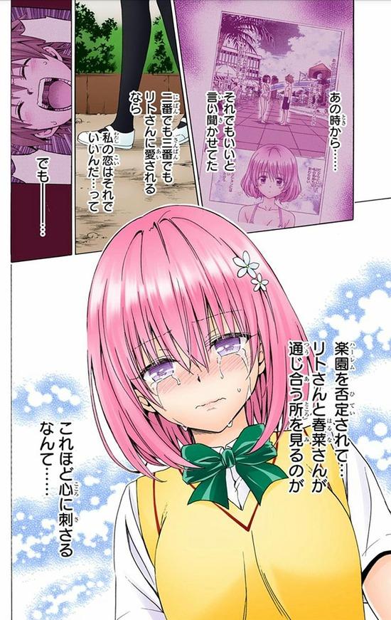 To LOVEる -とらぶる- ダークネス 18巻sample_016