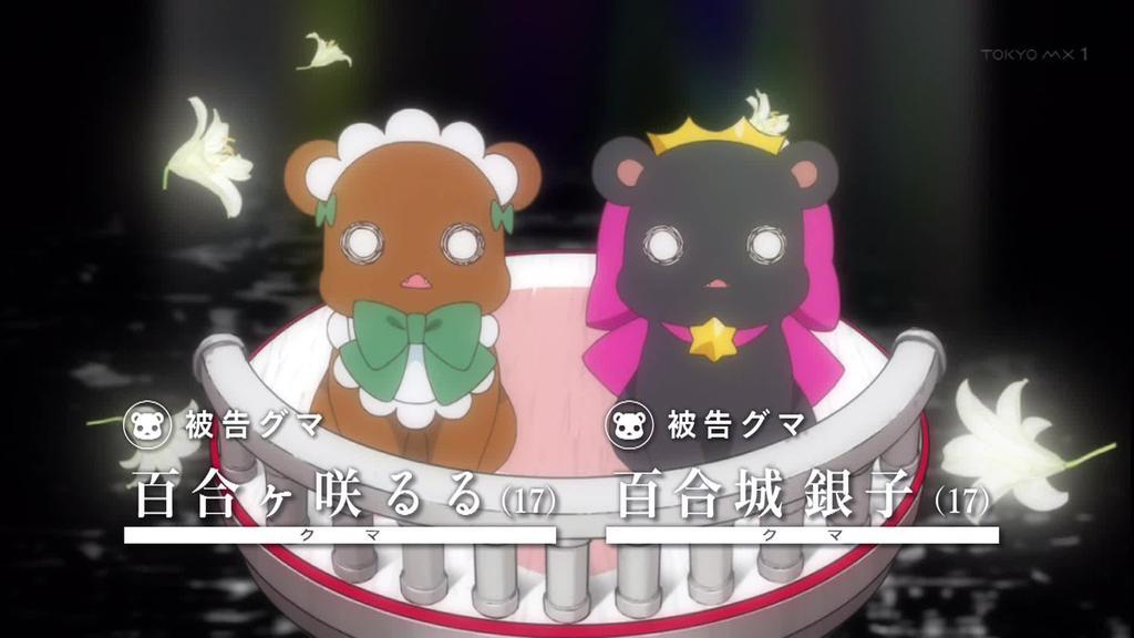 ユリ熊嵐 2話026