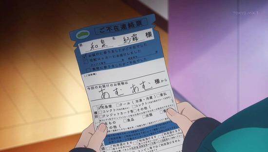 エロマンガ先生 8話場面カット_009