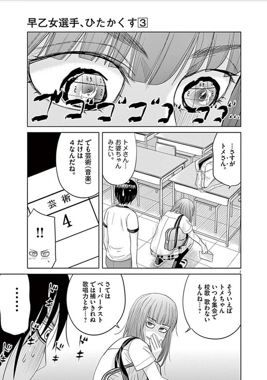 早乙女選手ひたかくす_3巻_002
