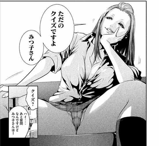 監獄学園26巻sample_019