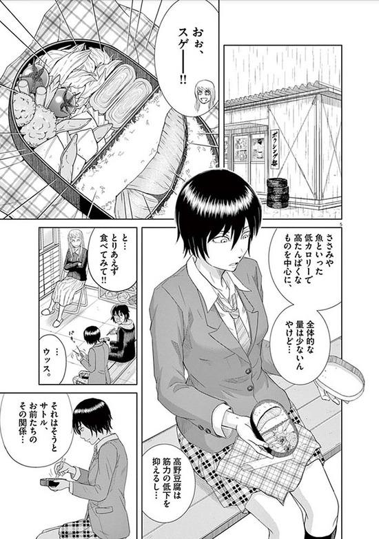 早乙女選手ひたかくす_1巻_014
