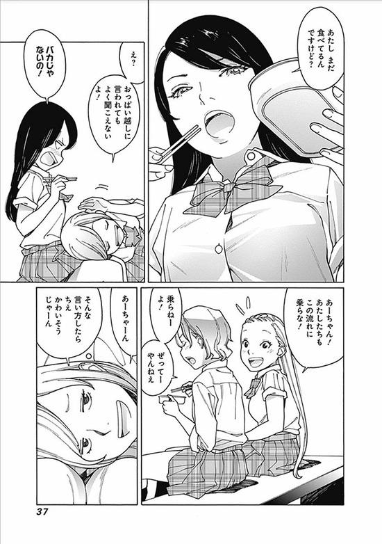オトメの帝国11巻sample_004