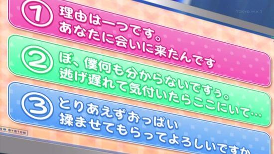 デート・ア・ライブⅢ 1話番組カット018