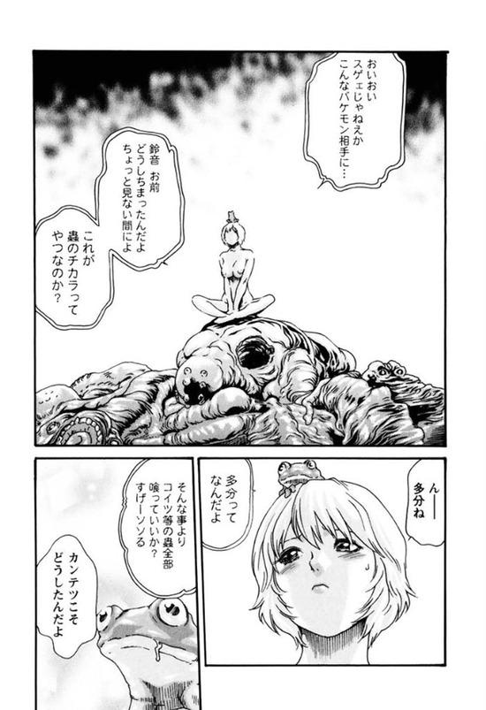 寄性獣医・鈴音5巻014