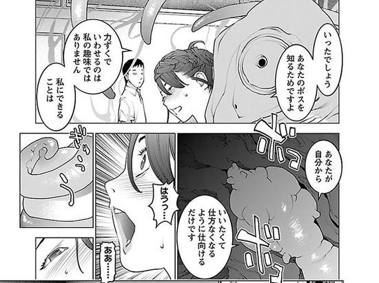 性食鬼 10巻_013
