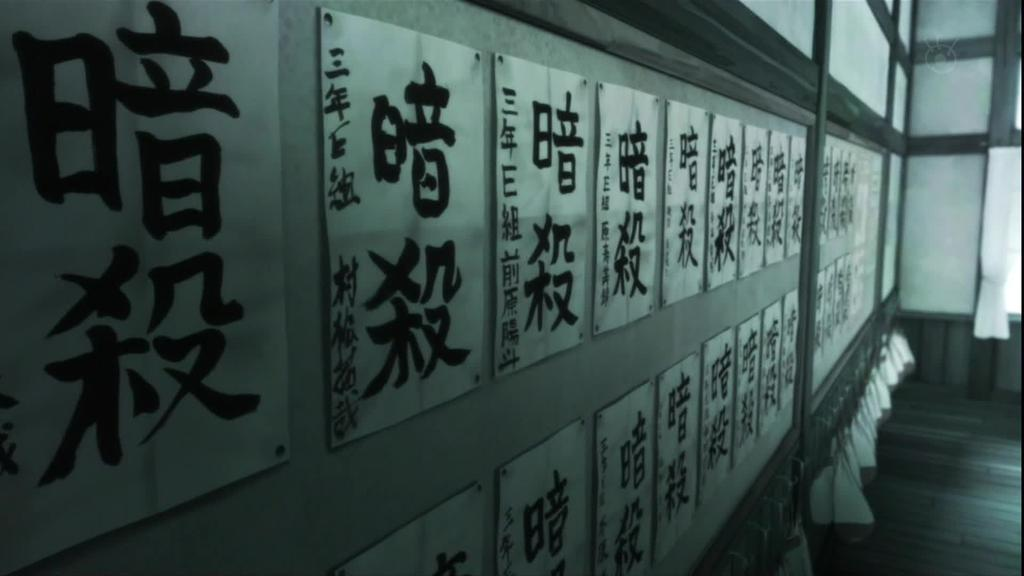 暗殺教室 1話001