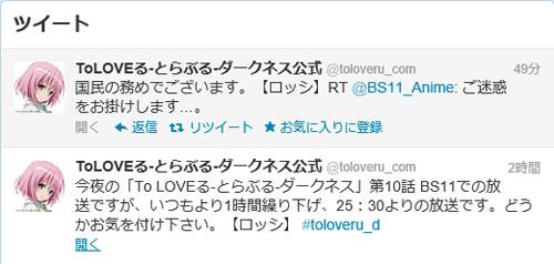 ToLoveSENKYO.jpg