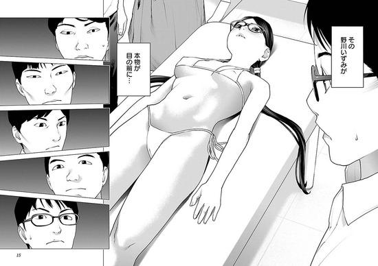 性食鬼 9巻sample_003