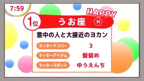 干物妹!うまるちゃんR 7話番組カット001