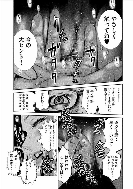 監獄学園26巻sample_002