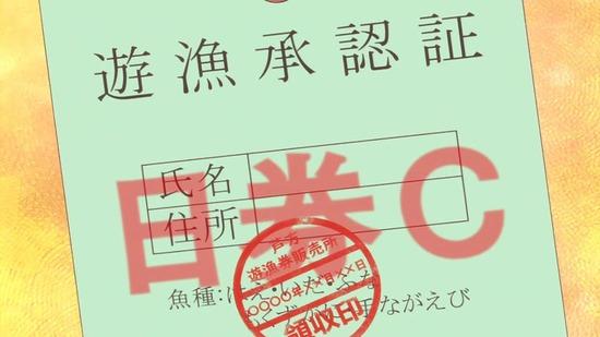 放課後ていぼう日誌 8話場面カット010