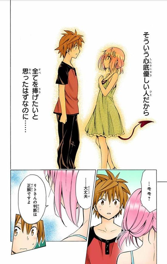 To LOVEる -とらぶる- ダークネス 16巻sample_032