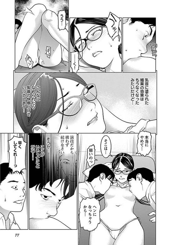 性食鬼 9巻sample_022