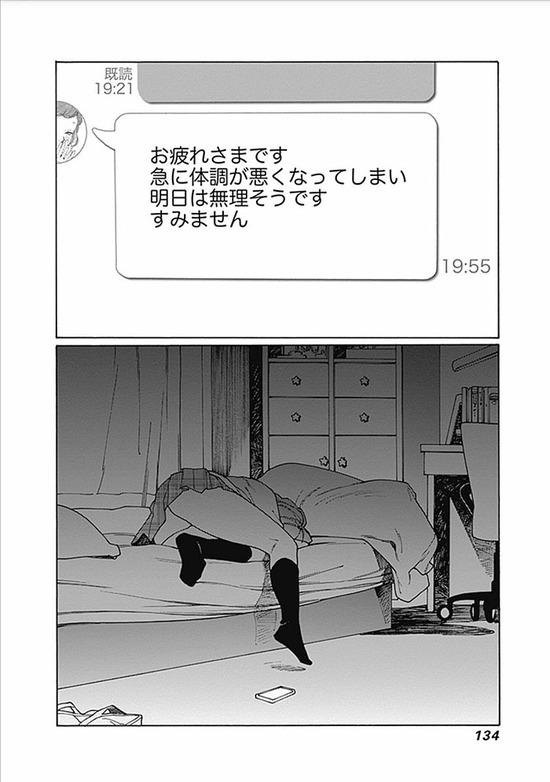 オトメの帝国11巻sample_014