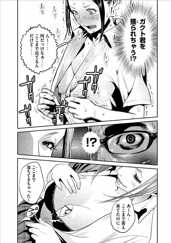 監獄学園26巻sample_022